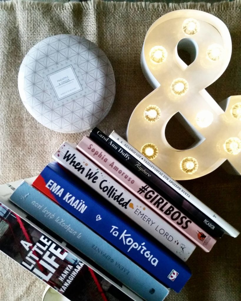 βιβλία του 2016