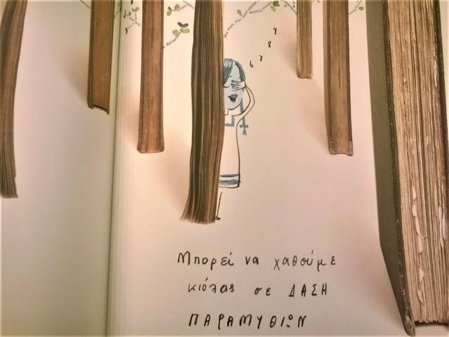 βιβλία για βιβλία